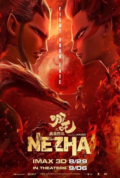 Chinese Movie Dream